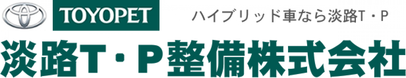 淡路T・P整備 株式会社